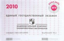 ЕГЭ-2010. Обществознание: Вариант №2