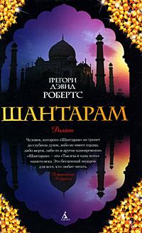 Шантарам: Роман