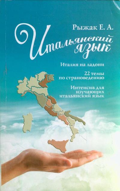 Итальянский язык. Италия на ладони. 22 темы по страноведению. Итенсив для и
