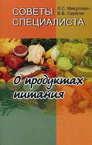 Советы специалиста. О продуктах питания