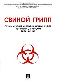 Свиной грипп: схемы лечения и профилактики гриппа, вызванного... A/H1N1
