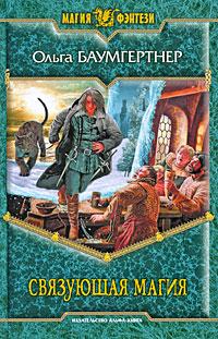 Связующая магия: Фантастический роман