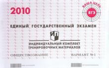 ЕГЭ-2010. Обществознание. Вариант №1