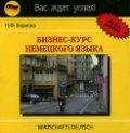 CD Бизнес-курс немецкого языка: 2 CD: Аудиоприложение