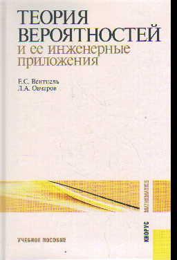 Теория вероятностей и ее инженерные приложения: Учеб. пособие