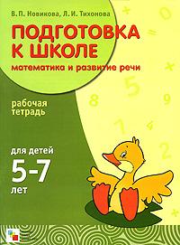 Подготовка к школе: Математика и развитие речи. Раб. тетрадь 5-7 лет