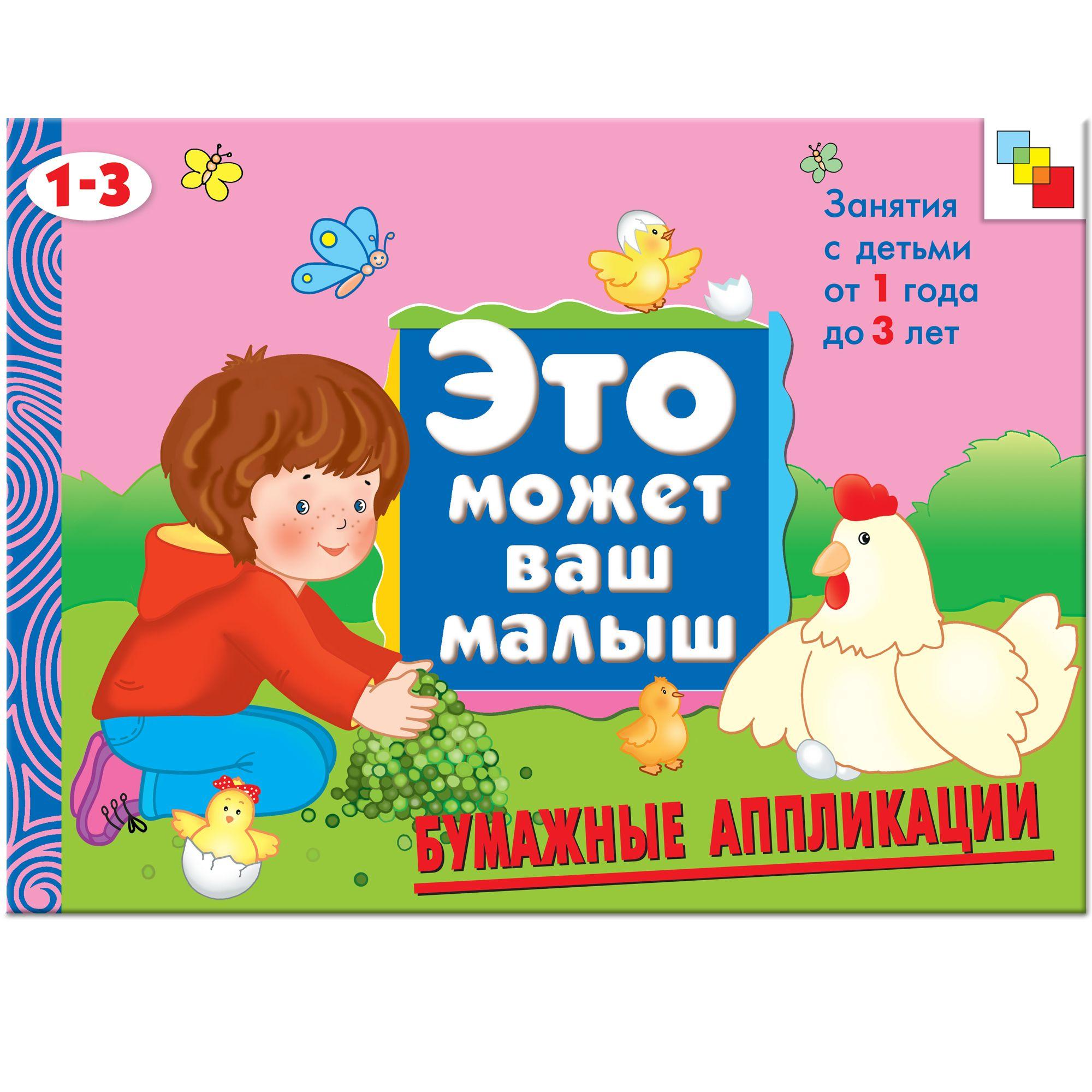 Бумажные аппликации. Занятия с детьми от 1 до 3 лет