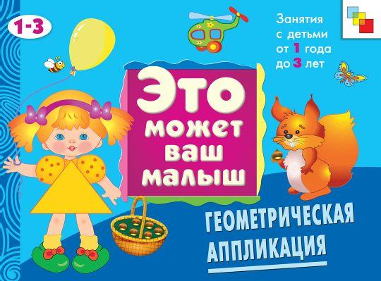 Геометрическая аппликация. Занятия с детьми от 1 года до 3 лет
