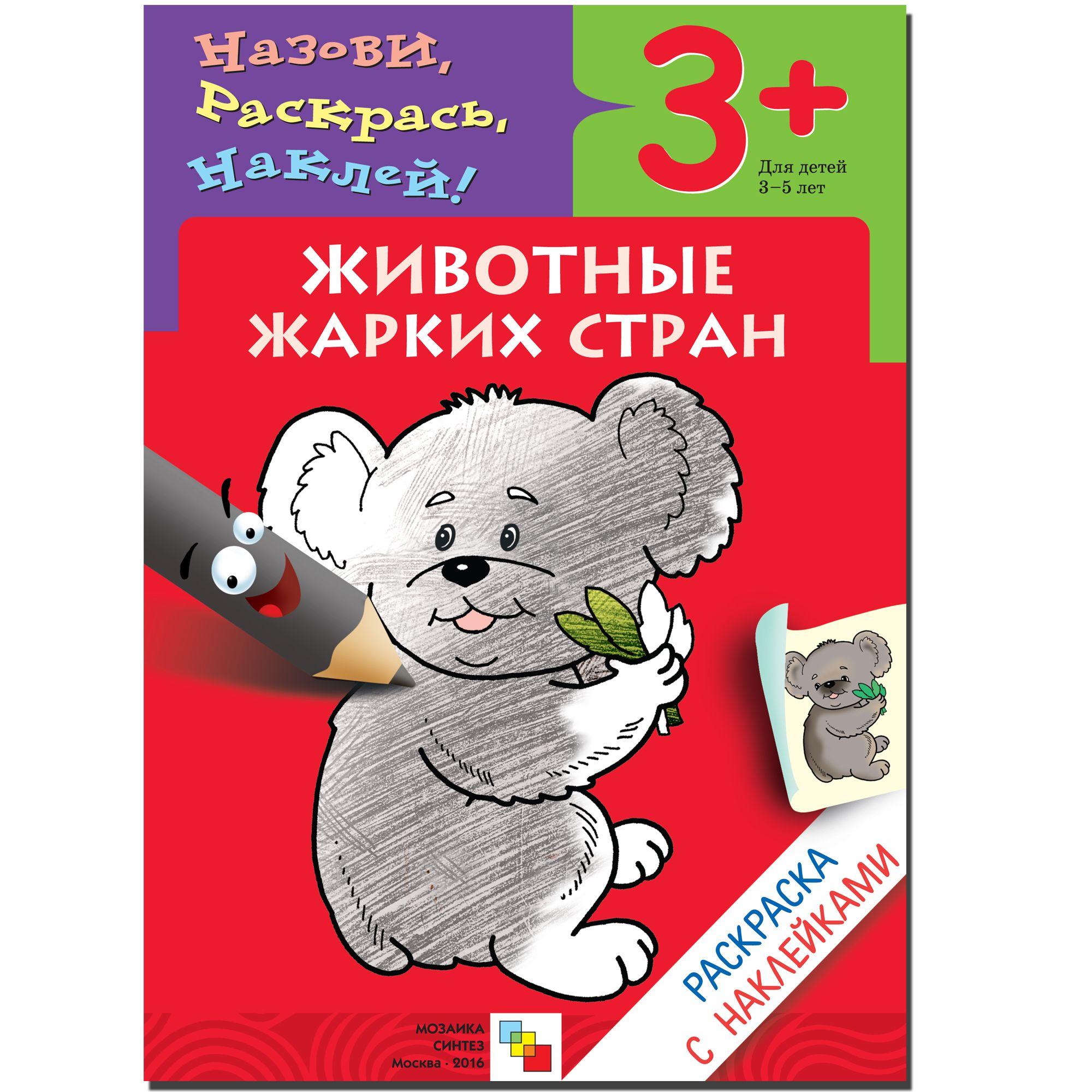 Раскраска с наклейками Животные жарких стран 3+