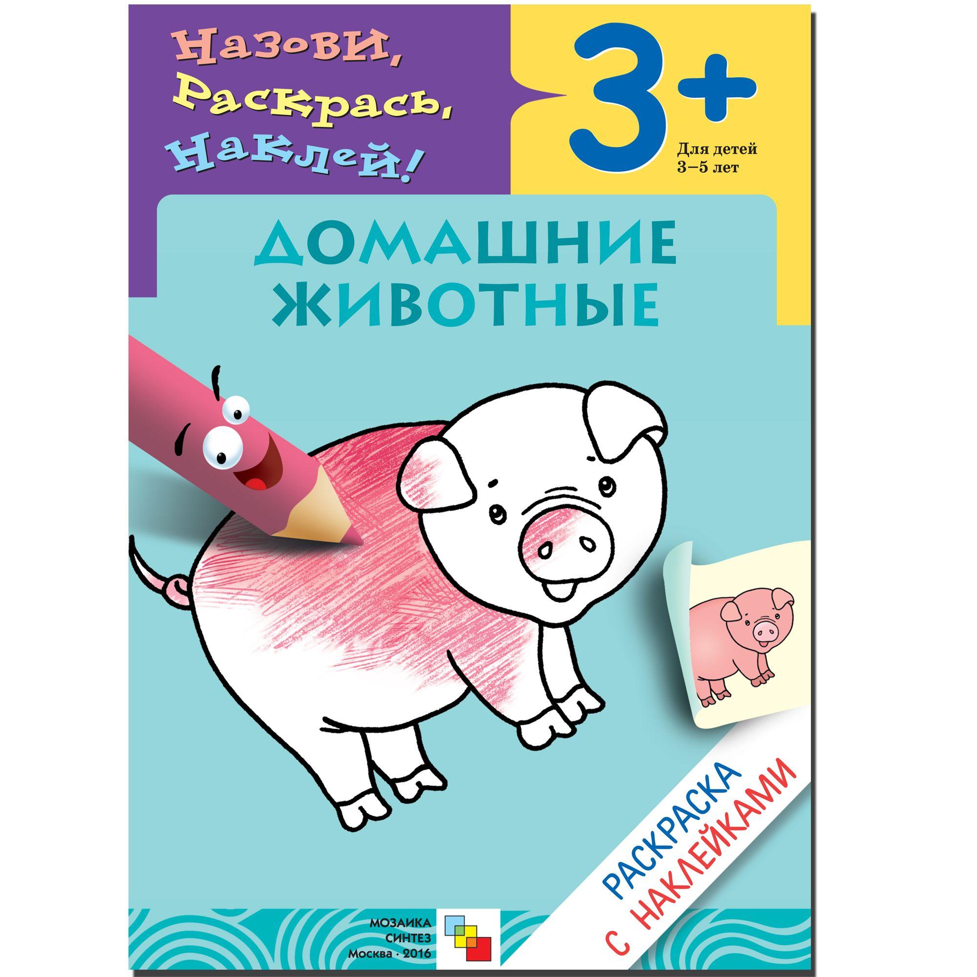 Раскраска Домашние животные: Раскраска с наклейками для детей от 3 лет