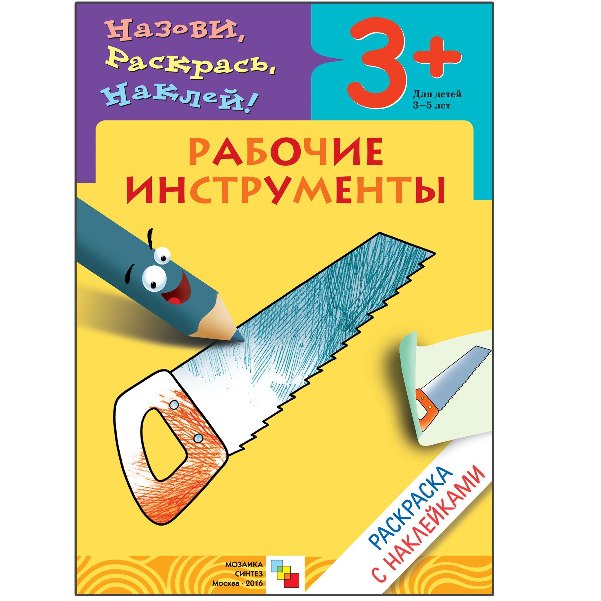 Раскраска с наклейками Рабочие инструменты 3+