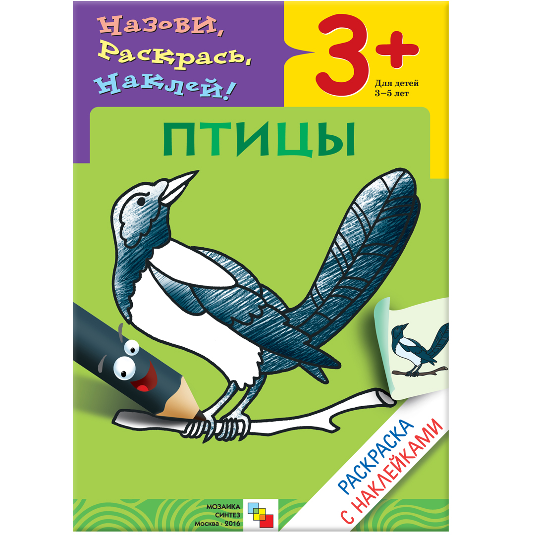 Раскраска с наклейками Птицы 3+