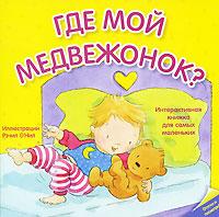Где мой медвежонок? Интерактивная книжка для самых маленьких