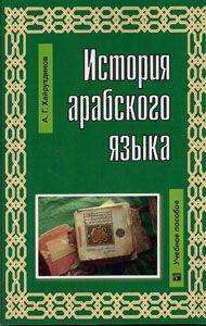 История арабского языка: Учеб. пособие