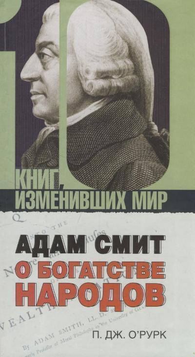 "Адам Смит ""О богатстве народов"""