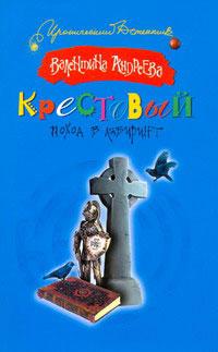 Крестовый поход в лабиринт: Роман