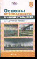 ОБЖ. 8 класс: Методическое пособие