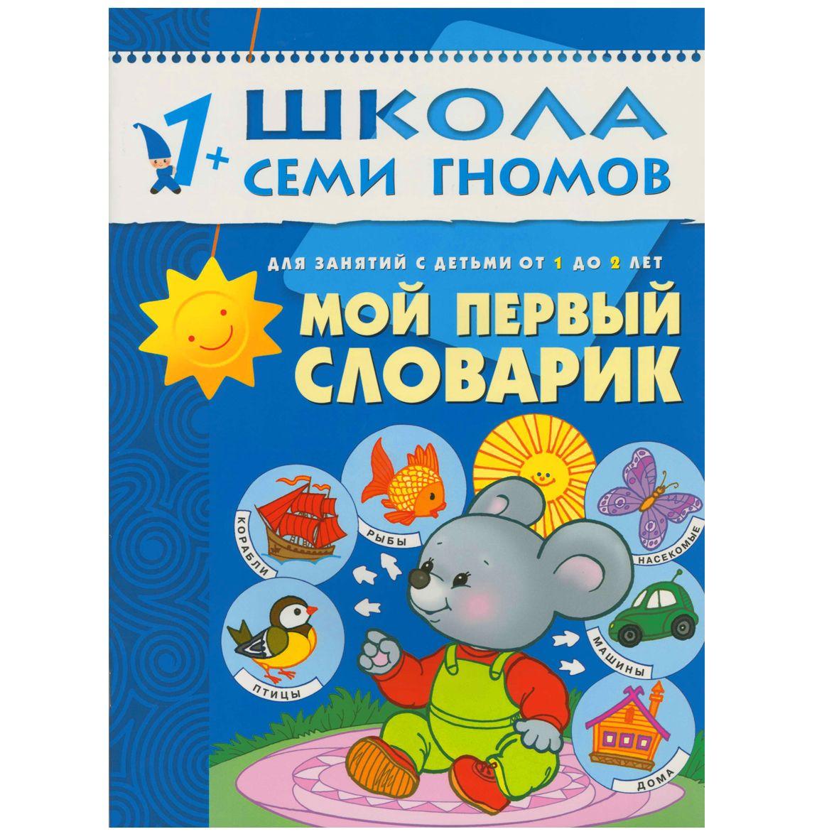 Мой первый словарик: Для занятий с детьми от 1 до 2 лет