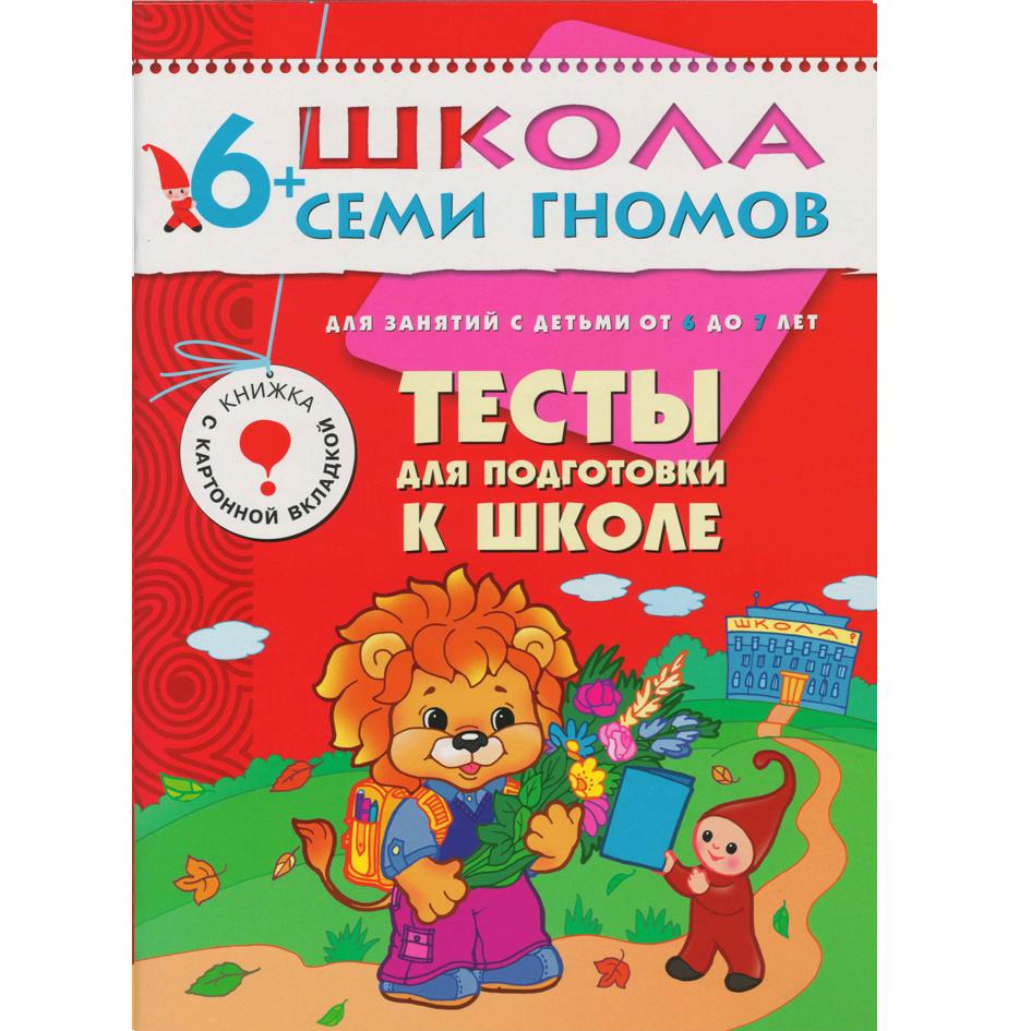 Тесты для подготовки к школе: Для занятий с детьми от 6 до 7 лет: Книжка с