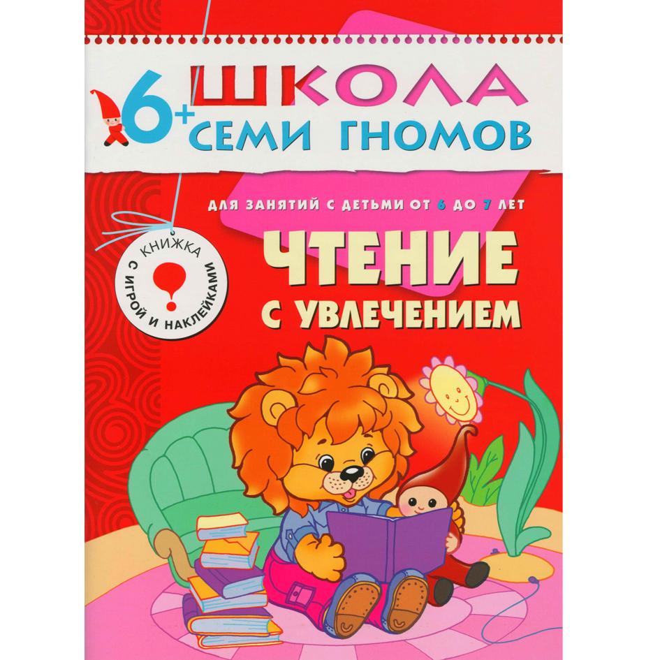 Чтение с увлечением: Для занятий с детьми от 6 до 7 лет: Книжка с игрой и