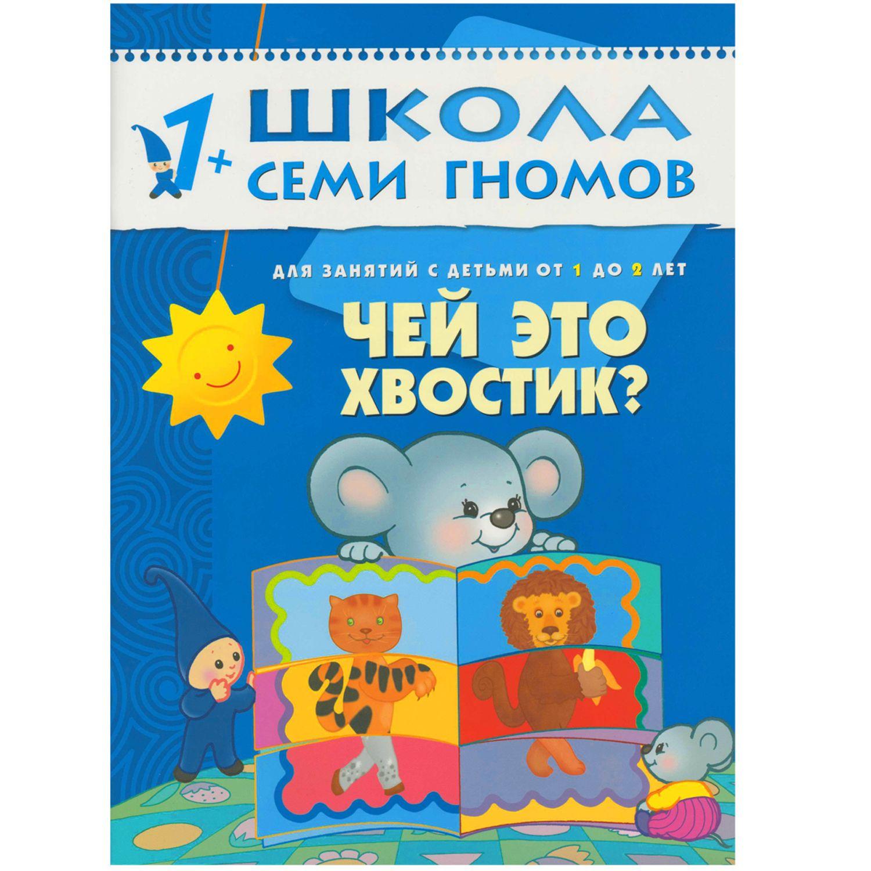 Чей это хвостик?: Для занятий с детьми от 1 до 2 лет