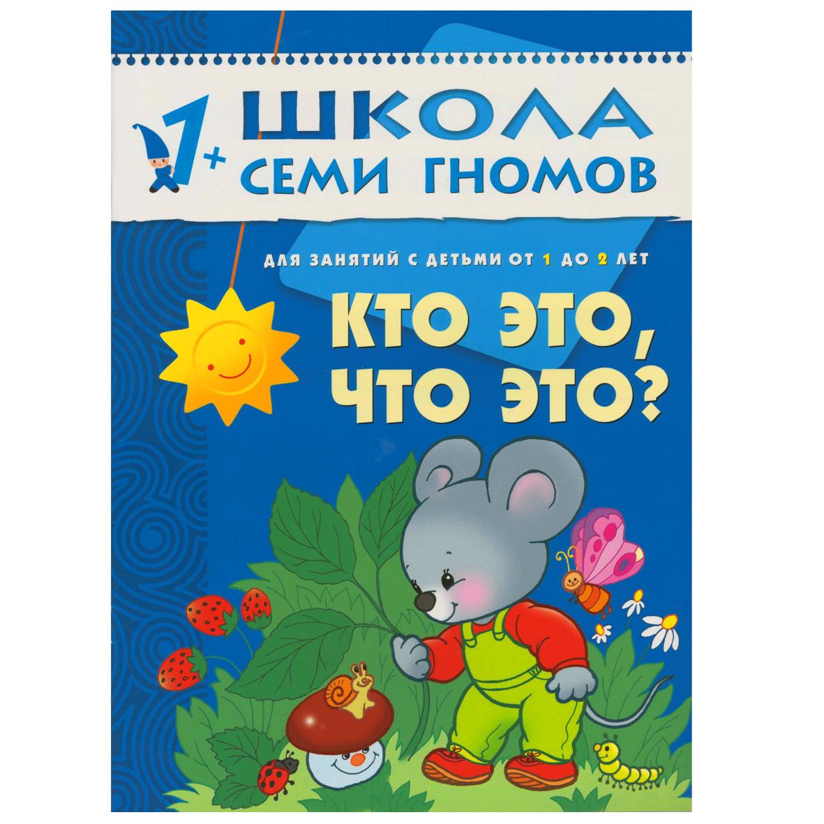 Кто это, что это?: Для занятий с детьми от 1 до 2 лет: Книжка с картон.вкл