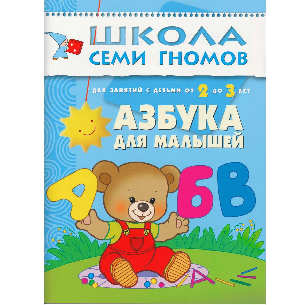 Азбука для малышей: Для занятий с детьми от 2 до 3 лет