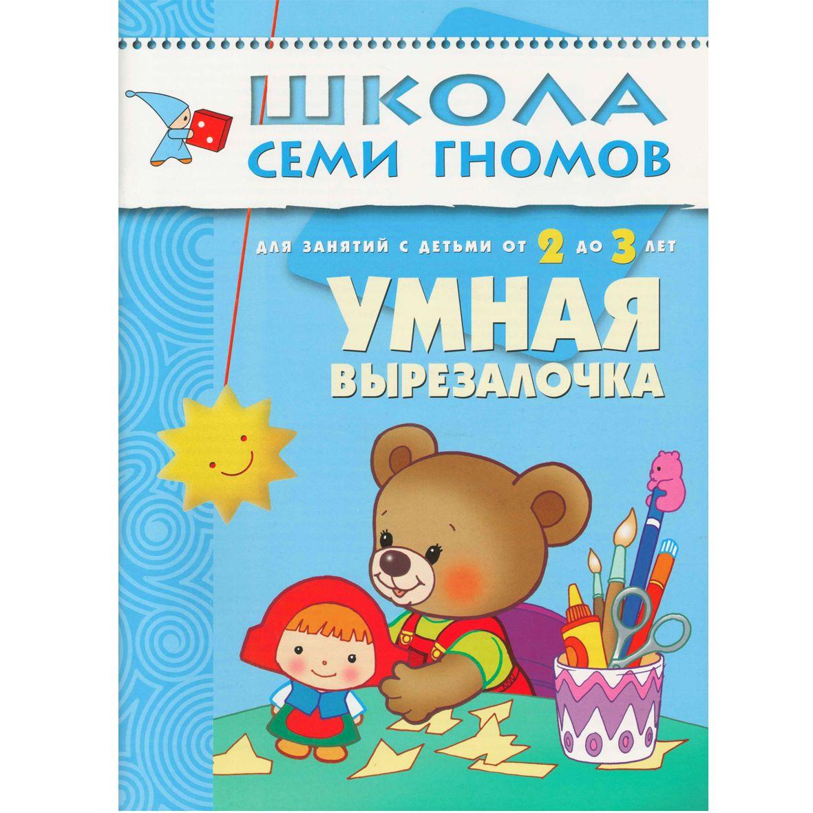 Умная вырезалочка: Для занятий с детьми от 2 до 3 лет