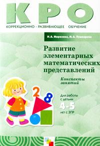 Развитие элементарных математических представлений 4-5 лет с ЗПР: Конспекты