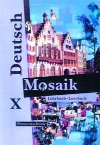 Немецкий язык. Мозаика. 10 кл.: Deutsch Mosaik: Lehrbuch-Lesebuch 10