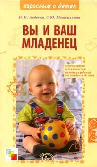 Вы и ваш младенец: О воспитании и психич.развитии ребенка от рожд. до года