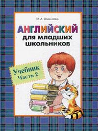 Английский для младших школьников. Учебник. Ч.2