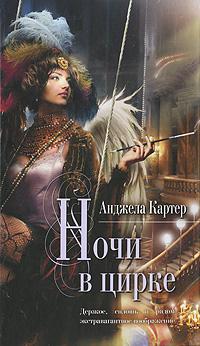 Ночи в цирке: Роман