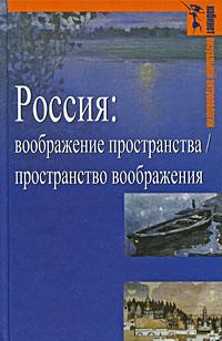 Россия: воображение пространства / пространство воображения