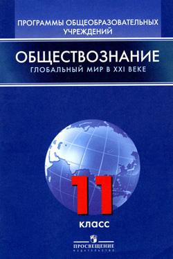 Программы общеобраз.учреждений. Обществознание. 11 кл.: Глобальный мир в XX
