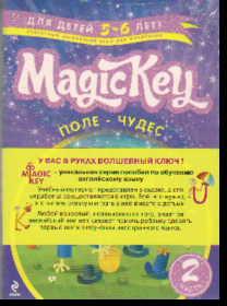 Magic Key. Поле-чудес: Рабочая тетрадь для детей 5-6 лет: Часть 2