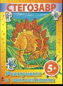 Раскраска Стегозавр: Раскраски с наклейками для детей от 5 лет