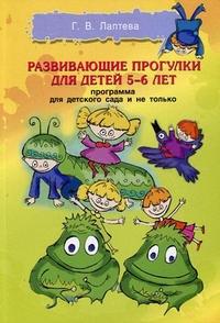 Развивающие прогулки для детей 5-6 лет: Программа для детского сада и не...