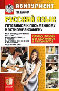 Русский язык. Готовимся к письменному и устному экзамену