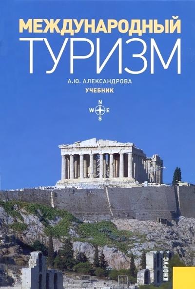 Международный туризм: Учебник