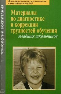 Материалы по диагностике и коррекции трудностей обучения младших школьников