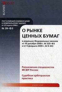 """Комментарий к ФЗ """"О рынке ценных бумаг"""" от 22 апреля 1996 г. № 39-ФЗ"""