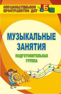 Музыкальные занятия. Подготовительная группа