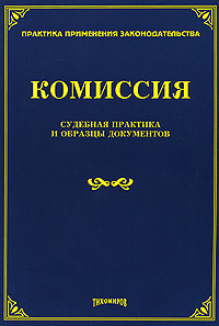 Комиссия. Судебная практика и образцы документов