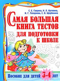 Самая большая книга тестов для подготовки к школе. Пособие для детей 3-4 л.
