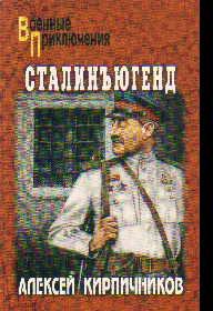 Сталинъюгенд: Повесть