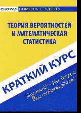 Краткий курс по теории вероятностей и математической статистике: Учеб. пос.