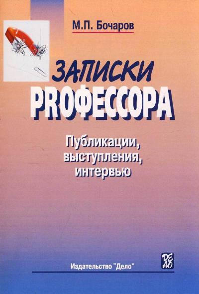 Записки PRофессора. Публикации, выступления, интервью: сборник