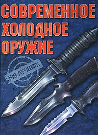 АКЦИЯ Современное холодное оружие