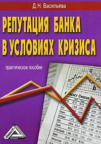 Репутация банка в условиях кризиса: Практическое пособие